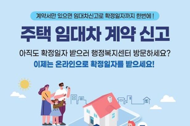 부천시, 6월 1일부터 주택 임대차 신고제 시행