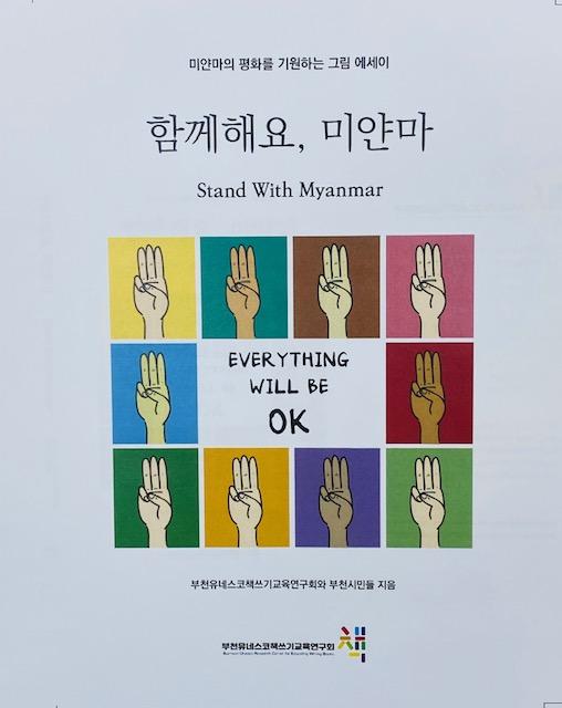 ▲ '함께해요 미얀마'그림책