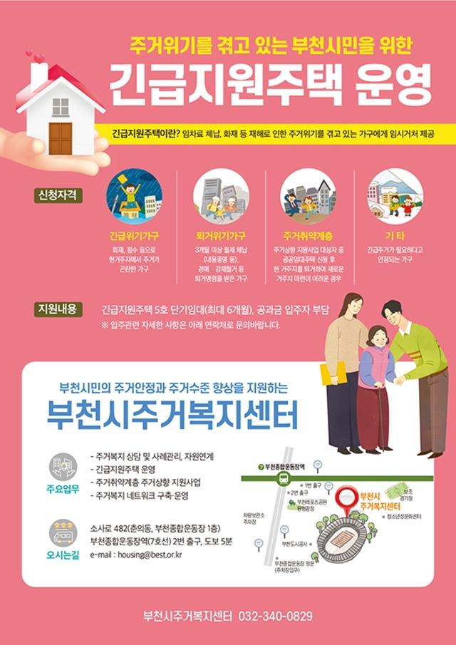 ▲ 주거복지센터 긴급지원주택 운영 홍보문