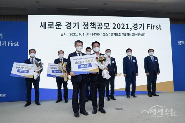 ▲ 새로운 경기 정책공모 2021, 경기 First 시상식 사진