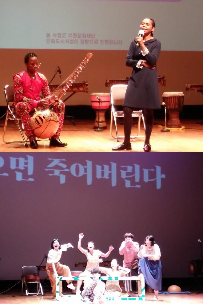 ▲ '다다름콘서트' 중 '아미두와 은제니의 토크콘서트' 모습과 창작집단 유리의 퍼포먼스 모습