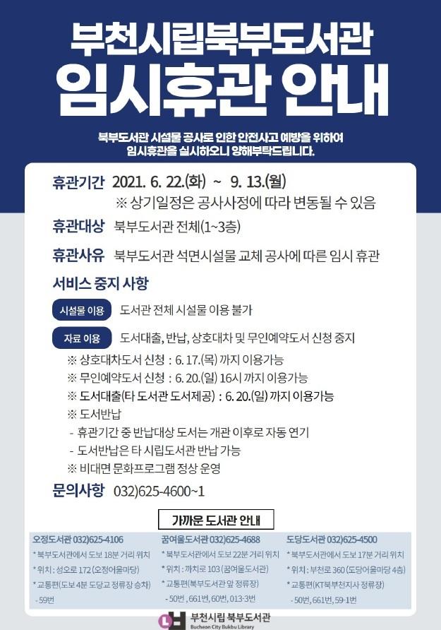 ▲ 부천시립북부도서관 임시휴관 안내문
