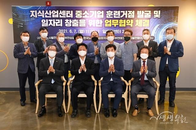 ▲ 부천시는 지난 7일 부천시테크노파크발전협의회와 '중소기업 훈련거점 발굴 및 일자리창출 업무협약식'을 개최했다