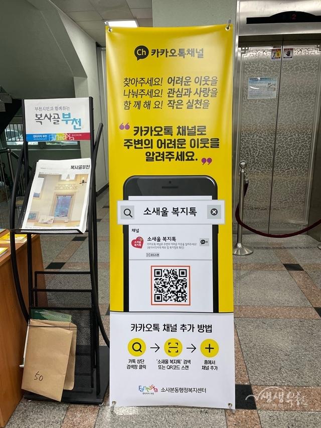 ▲ '소새울 복지톡' 홍보배너 설치모습