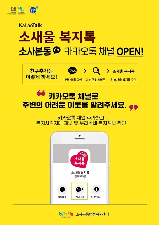 ▲ '소새울 복지톡' 홍보 포스터