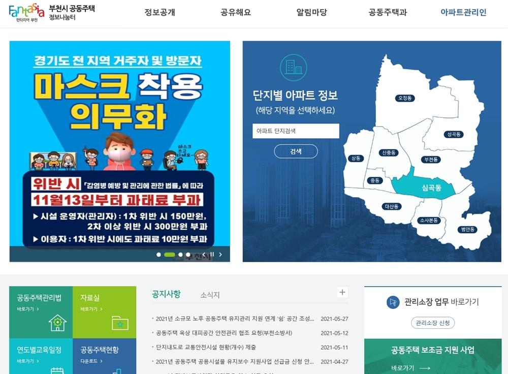 ▲ 부천시 공동주택 정보나눔터 홈페이지 메인 화면