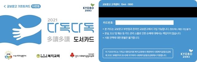 ▲ 2021년 다독다독(多讀多讀) 도서카드 지원사업으로 전달한 카드 견본이미지