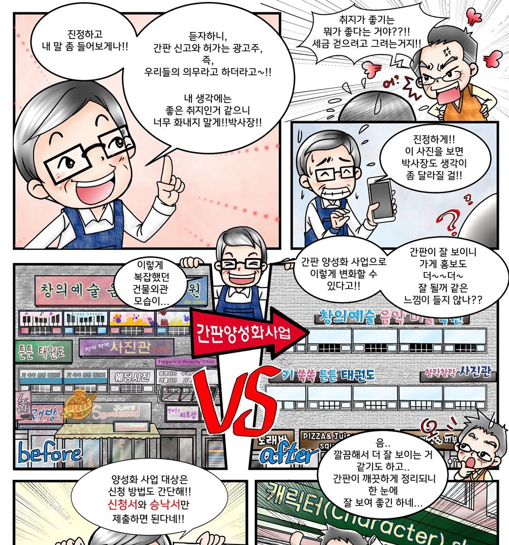 ▲ 간판양성화 사업안내 만화 일부