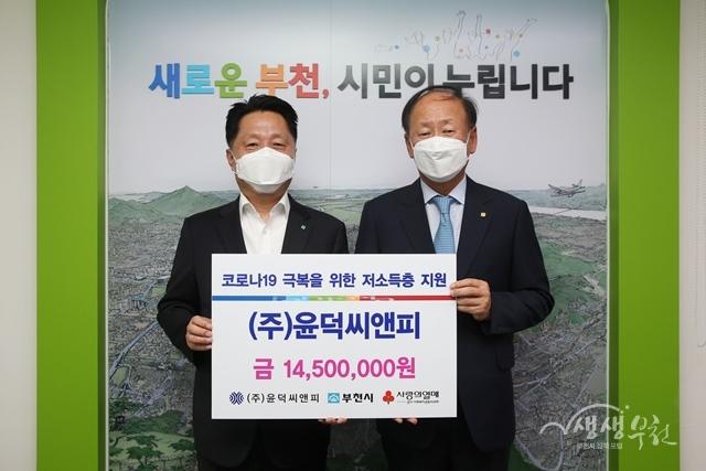▲ 지난 15일 (주)윤덕씨앤피는 부천시 저소득층 지원을 위해 1450만원을 기부했다