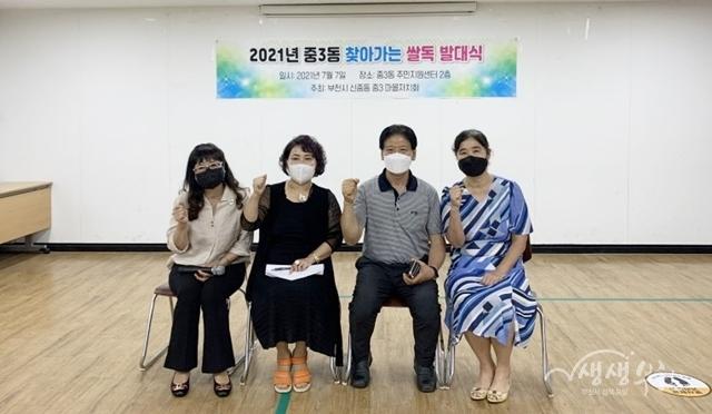 ▲ 중3 마을자치회 임원진이 '사랑의 쌀독' 발대식에서 기념사진을 촬영하고 있다.