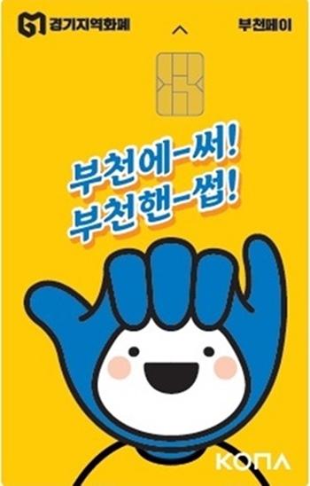 ▲ 새롭게 출시한 부천페이 카드