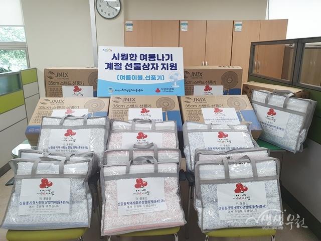 ▲ 신중동 지역사회보장협의체에서 지원한 '시원한 여름나기 선물상자'