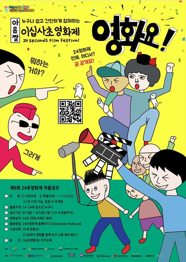 ▲ 제9회 '24초영화제' 포스터