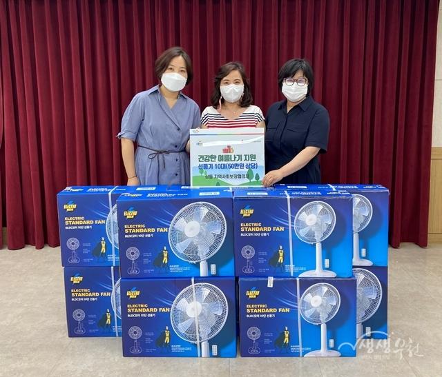 ▲ 상동지역사회보장협의체 선풍기 전달 기념사진
