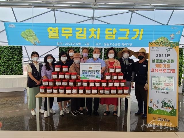 ▲ ㈜지엔그린 열무김치 전달 기념사진