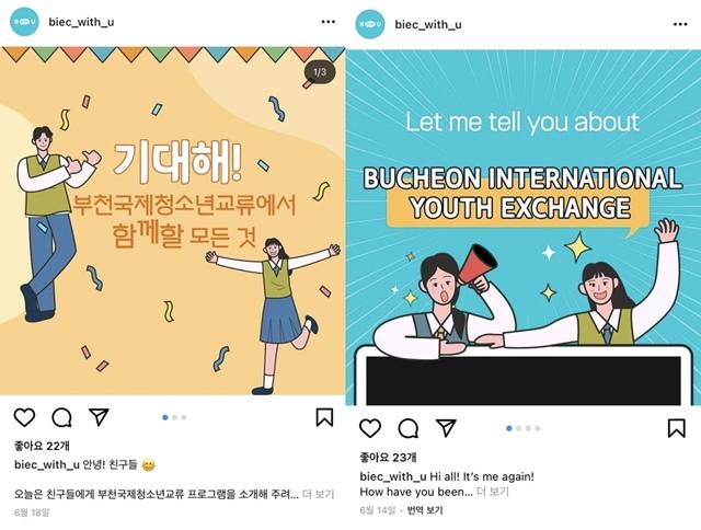 ▲ '부천국제교류 인스타그램 (biec_with_u)'