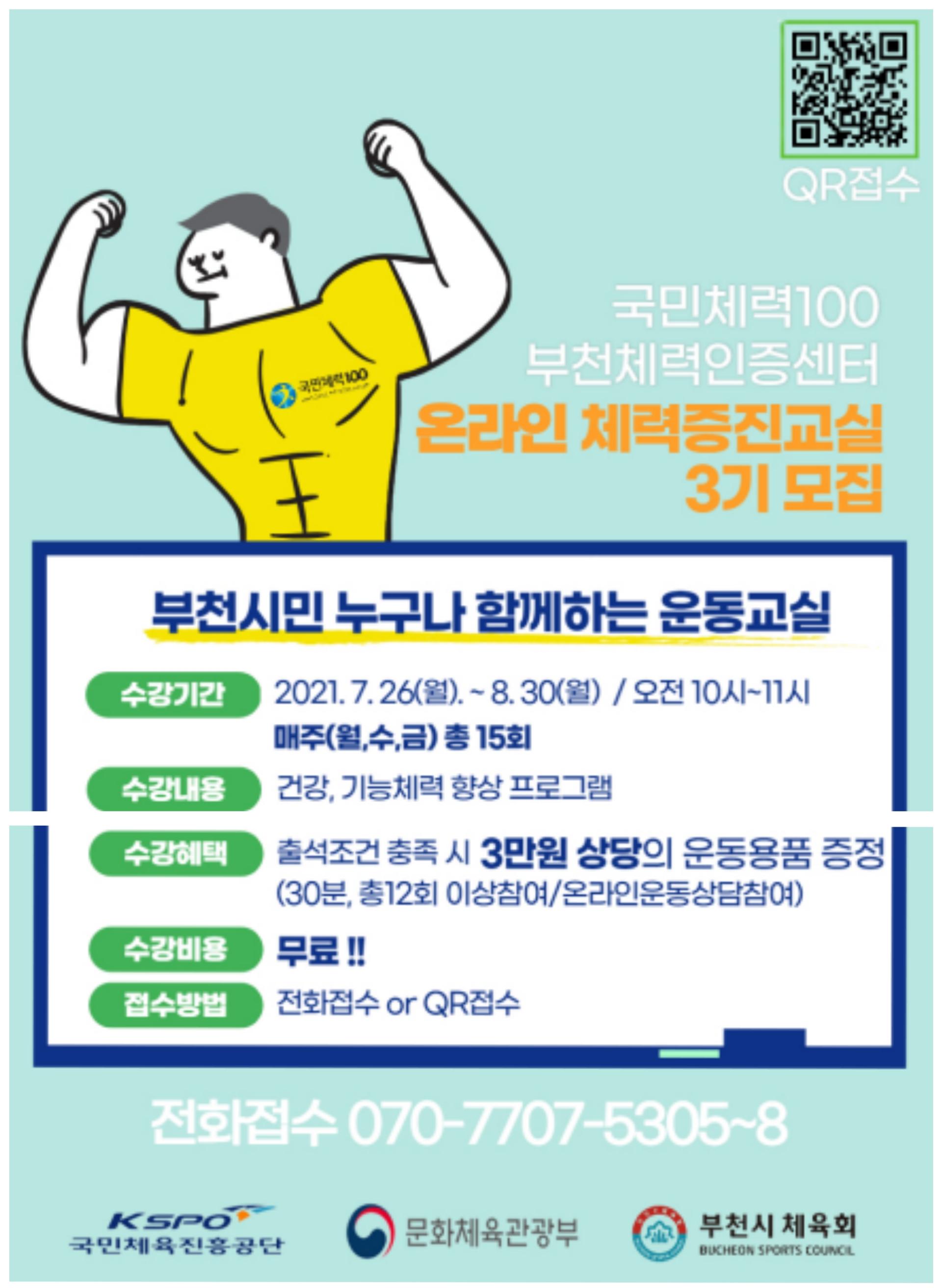 부천체력인증센터, 온라인 체력증진교실 3기 모집 웹 홍보.