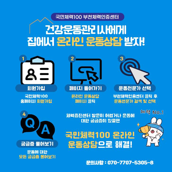 온라인 운동 상담 안내 웹 홍보.