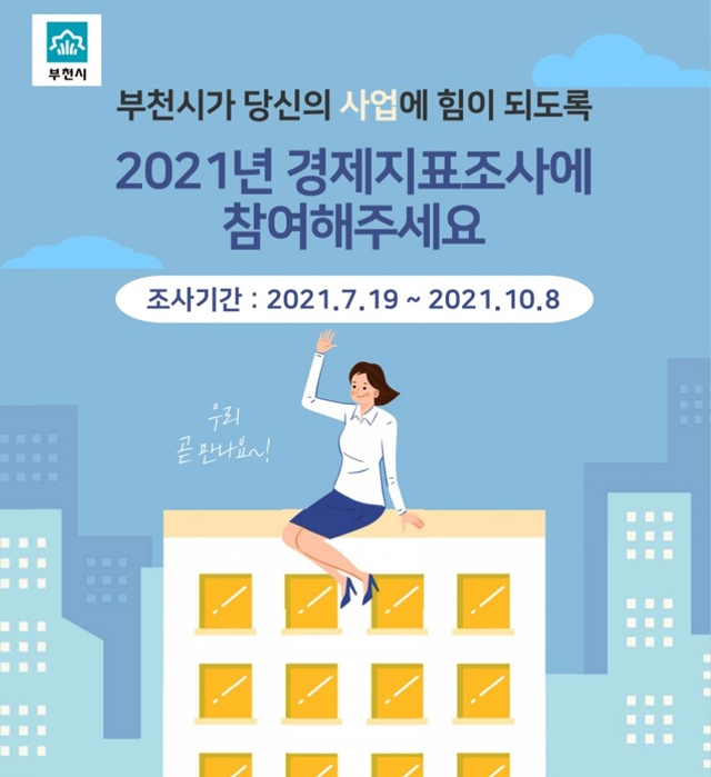 ▲ 2021년 부천시 경제지표조사 포스터