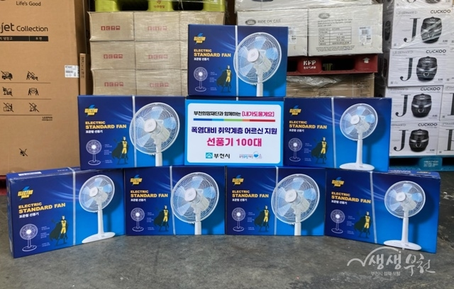 ▲ 부천희망재단은 지난 21일 부천시 폭염 취약계층 어르신 위해 선풍기 100대를 기탁했다