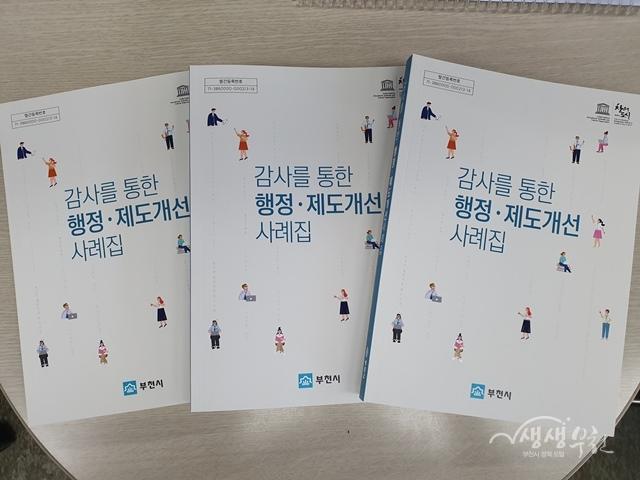 ▲ 감사를 통한 행정·제도 개선 사례집