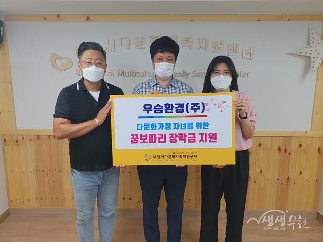 ▲ 꿈보따리 후원금 전달식 기념사진
