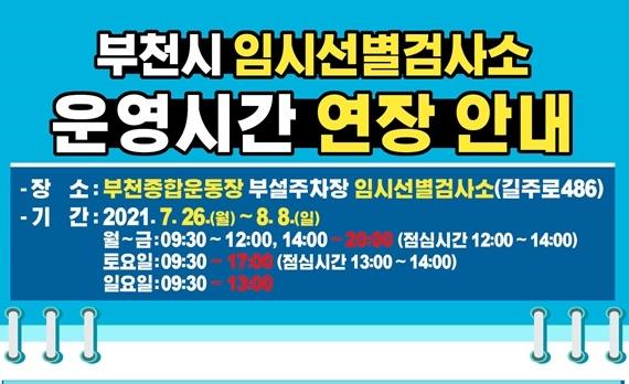 [카드뉴스] 부천시 임시선별검사소 운영시간 연장 안내