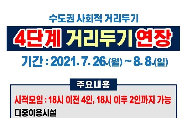 [카드뉴스] 수도권 사회적 거리두기 4단계 연장