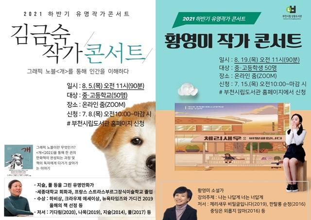 ▲ 김금숙 & 황영미 작가 콘서트 안내문