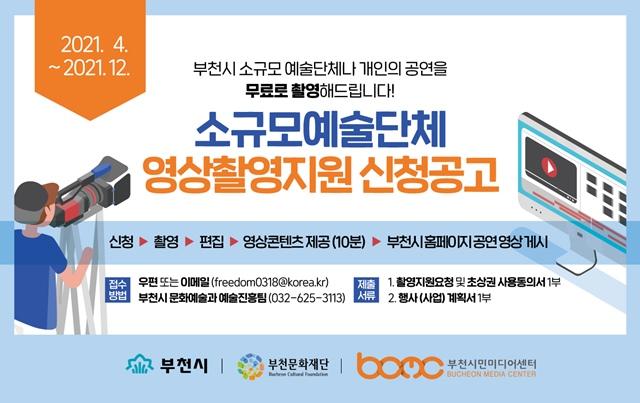 ▲ '소규모예술단체 영상촬영지원 사업' 홍보문