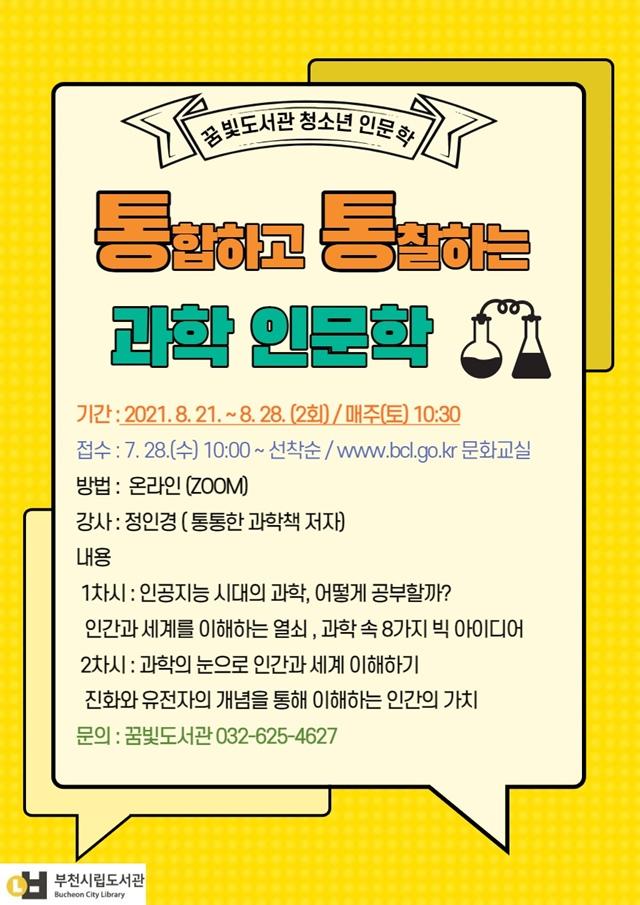 ▲ 부천시립꿈빛도서관 '통합하고 통찰하는 과학 인문학 프로그램' 포스터