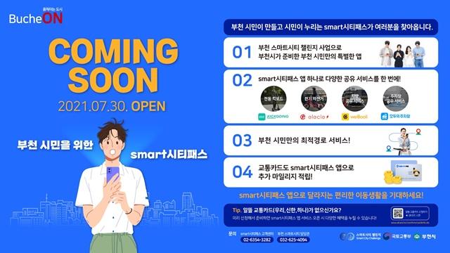 ▲ 스마트 시티패스 앱 홍보문