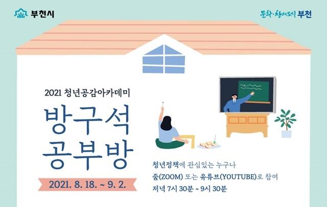부천시, 2021청년공감아카데미 '방구석 공부방' 개최