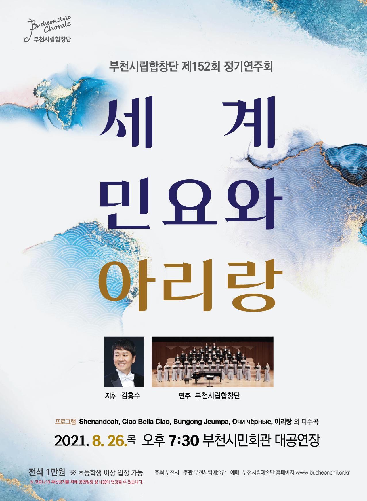부천시립합창단 제152회 정기연주회 <세계민요와 아리랑>