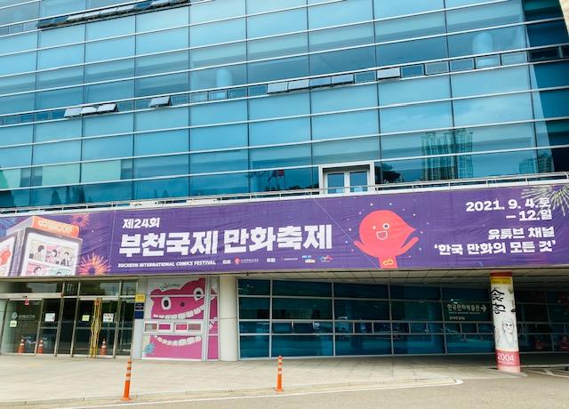 ▲ 2021부천국제만화축제가 열리고 있는 한국만화영상진흥원
