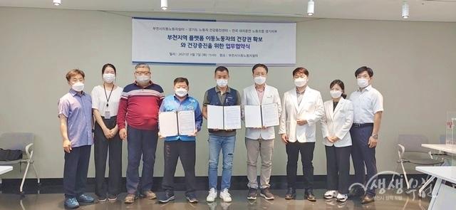 ▲ 이동노동자 무료건강검진 업무협약식 후 기념촬영하고 있다