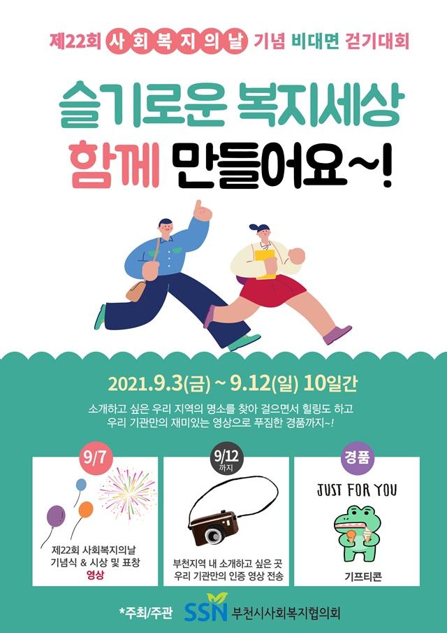 ▲ 사회복지의 날 기념 비대면 걷기대회 포스터