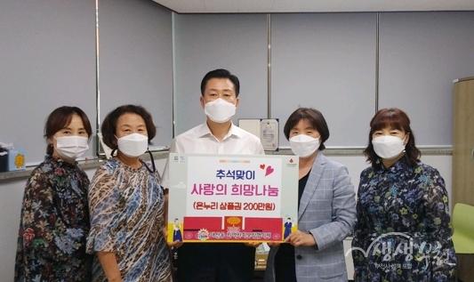 ▲ 동지역사회보장협의체 온누리상품권(200만원) 전달식