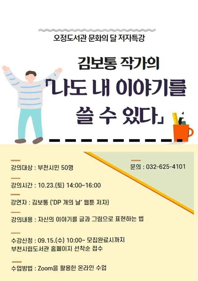 ▲ 저자특강 홍보문(김보통 작가)