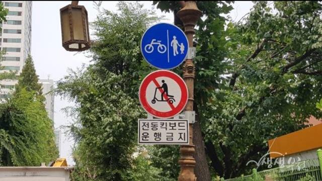 ▲ 전동킥보드 운행금지 표지판을 설치한 모습