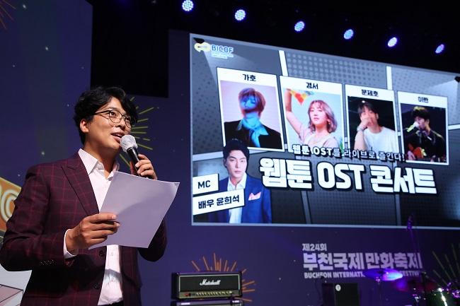 ▲ 웹툰 OST콘서트(사회자 윤희석 배우)