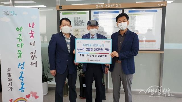 ▲ 부천시 원로협의회에서 성곡동 지사협에 상품권 200매를 후원하고 있다.