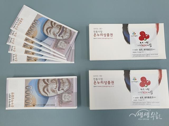 ▲ 100만원 상당 온누리 상품권