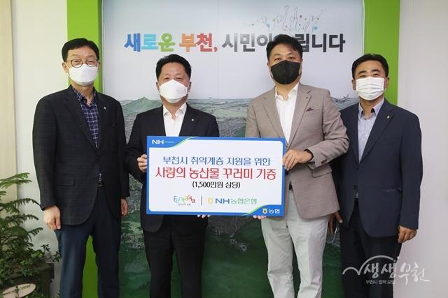 ▲ 창립 60년을 맞이한 농협이 부천시에 농산물꾸러미 300세트를 기부했다.
