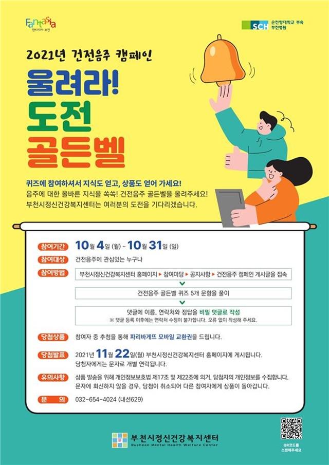 ▲ 2021년 건전음주 온라인 캠페인 포스터