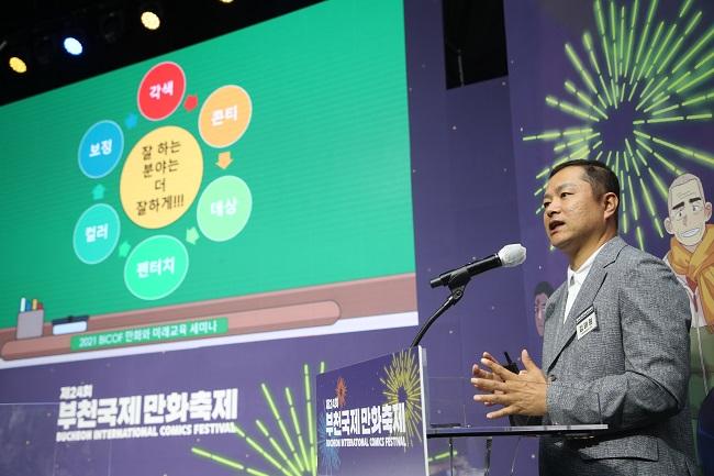 ▲ 만화와 미래교육 컨퍼런스(북큐브네트웍스 부장 김태원)