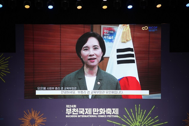 ▲ 만화와 미래교육 컨퍼런스(유은혜 교육부장관 축사)