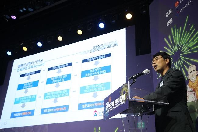 ▲ 만화와 미래교육 컨퍼런스(한국영상대학교 김민태 교수)