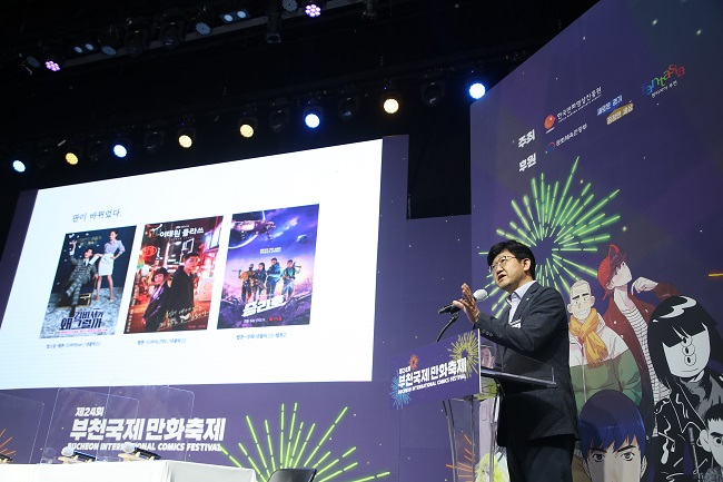 ▲ 만화와 미래교육 컨퍼런스(한양대학교 박기수 교수)
