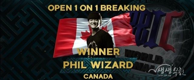 ▲ 1대1 비보이 개인전에서 우승한 캐나다의 PHIL WIZARD